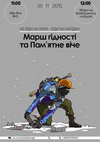 На Театральному майдані Тернополя відбудеться пам'ятне віче до другої річниці від початку Євромайдану (фото) - фото 1