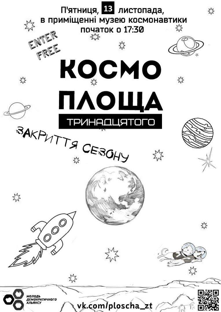 У Житомирі Поетична площа пройшла у космічній атмосфері (фото) - фото 1