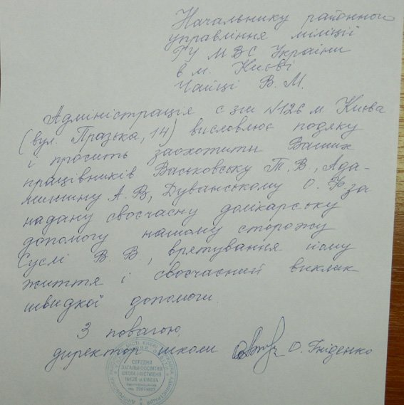 В Киеве полицейские спасли жизнь охраннику школы (ФОТО) (фото) - фото 1