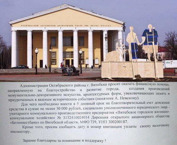 В Витебске у предпринимателей собирают деньги на памятник за 190 тысяч долларов, фото-1