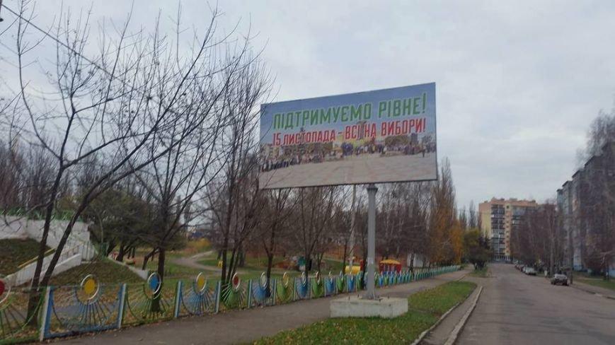 У Рівному зафіксована прихована політична реклама (фото) - фото 4