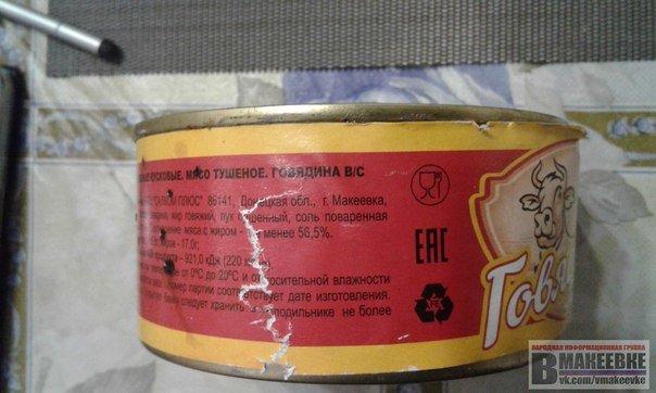 Макеевчане протестировали тушенку местного производства, но мяса в ней почти не нашли (фото) - фото 1
