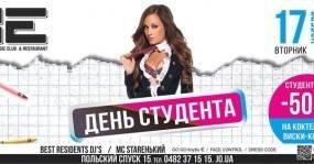 Го тусить? Как отметить День студента в Одессе (ФОТО) (фото) - фото 1