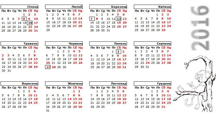 В кабмине назначили выходные и праздничные дни на следующий год (фото) - фото 1