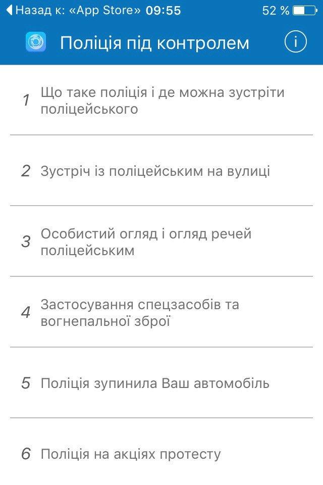 Добропольчанин, контролируй свою полицию: новое актуальное приложение, фото-2
