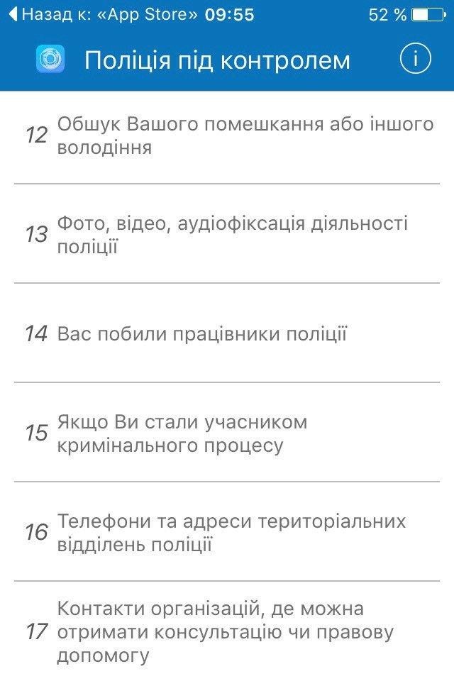 Добропольчанин, контролируй свою полицию: новое актуальное приложение (фото) - фото 2
