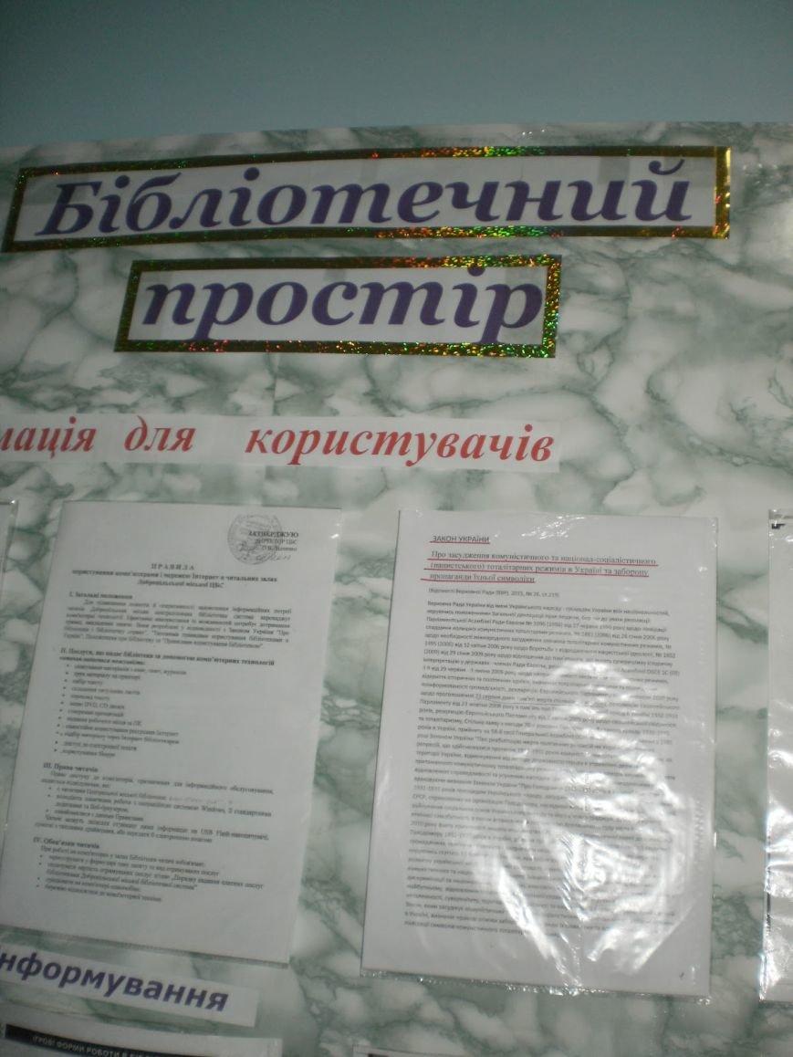 В библиотеках Большого Доброполья разъясняют нормы закона о декоммунизации (фото) - фото 3