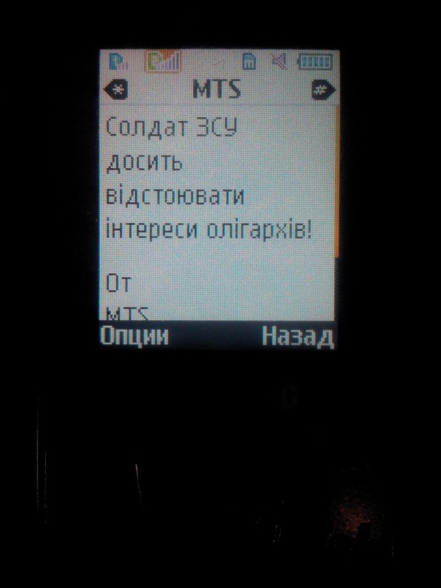 «Ты готов умереть за золотые запасы Порошенко?»: какие СМС шлют сепаратисты бойцам ВСУ (ФОТОФАКТ) (фото) - фото 1