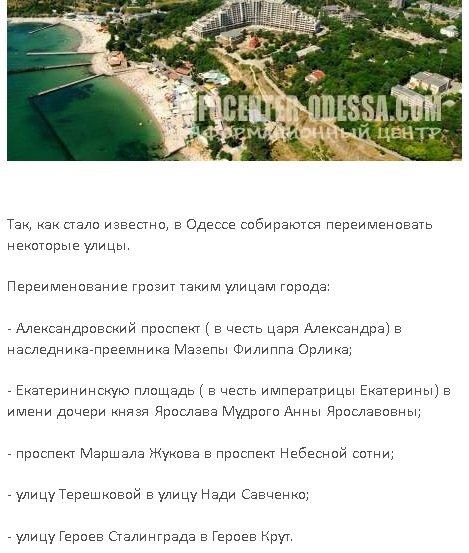 9f1a12298ad7a2ee1039ea3322464429 Фейковое обострение: Одесские ватники решили переименовать ряд улиц