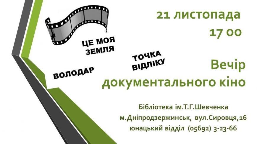Днепродзержинск примет путешествующий фестиваль кино Docudays UA, фото-1