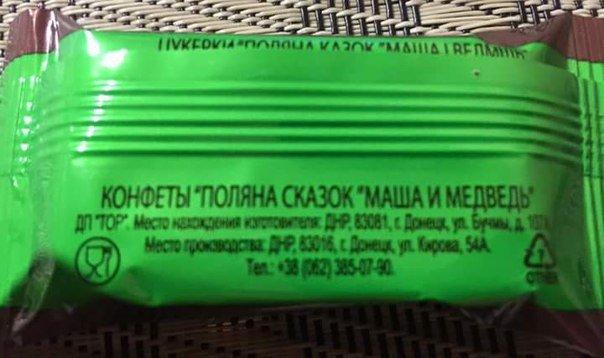 Сладкая жизнь: в Макеевке появились конфеты производства «ДНР» (фото) - фото 1