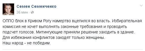 Граждане Кривого Рога, протестующие под горисполкомом, решили войти в здание (ФОТО, ВИДЕО) (фото) - фото 1
