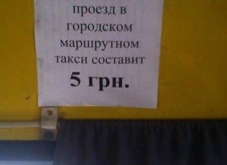 Днепропетровские «Лоцманы» снова по 5 грн. (фото) - фото 1