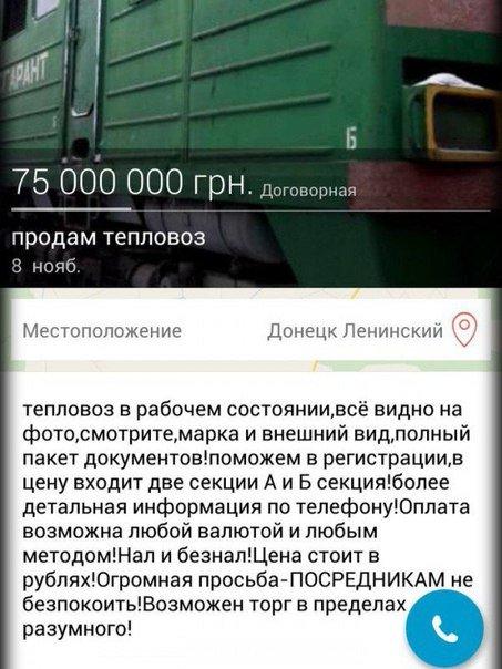 В «ДНР» продают тепловозы и военную технику (ФОТО) (фото) - фото 1