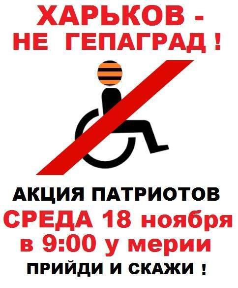 Харьковские активисты заявили, что собираются провести гражданский арест Кернеса, фото-1