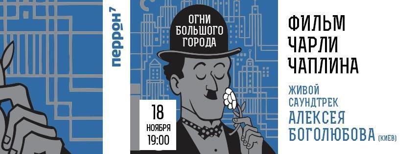 Топ 5 развлечений в Одессе сегодня: спектакли, танцевальное шоу, киновечеринки (ФОТО) (фото) - фото 2