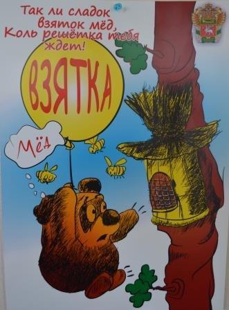 Крымская таможня борется со взятками с помощью агитплакатов с Винни-Пухом и Змеем Горынычем (ФОТО), фото-3