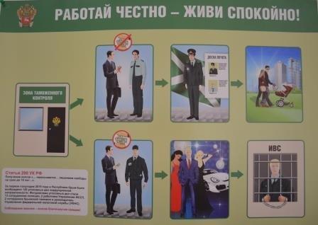 Крымская таможня борется со взятками с помощью агитплакатов с Винни-Пухом и Змеем Горынычем (ФОТО), фото-1