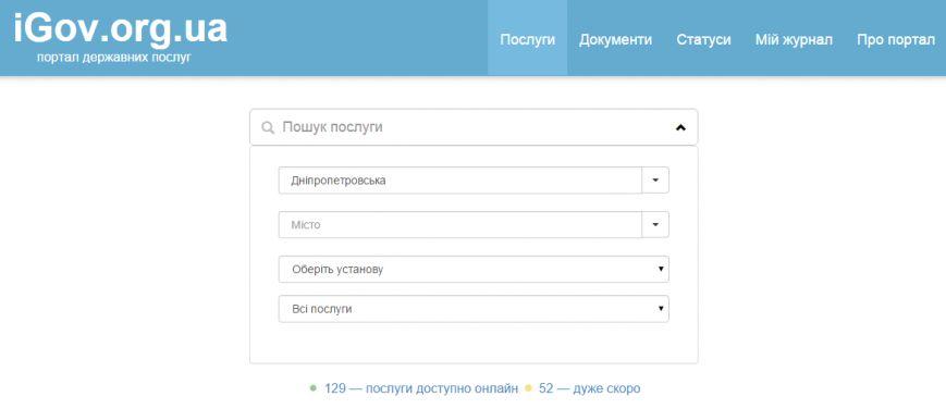 igov.org.ua