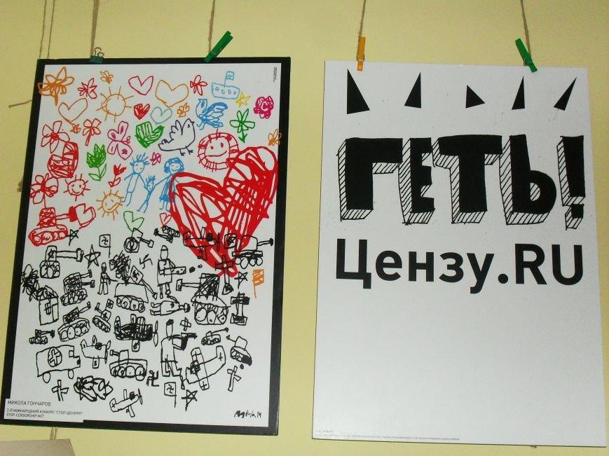 До Кременчука привезли міжнародну серію постерів про цензуру (фото) - фото 1