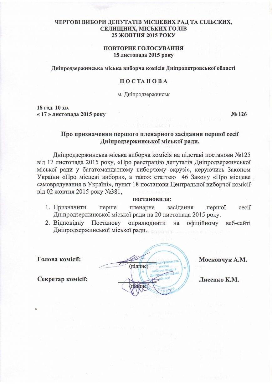 Первая сессия нового Днепродзержинского городского совета пройдет в пятницу (фото) - фото 1