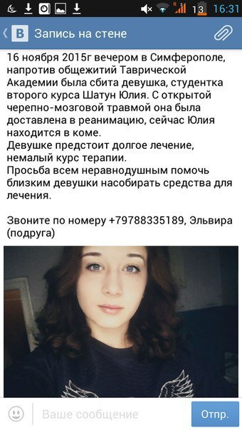 В Симферополе собирают деньги на лечение студентки, которую сбил грузовик (фото) - фото 1