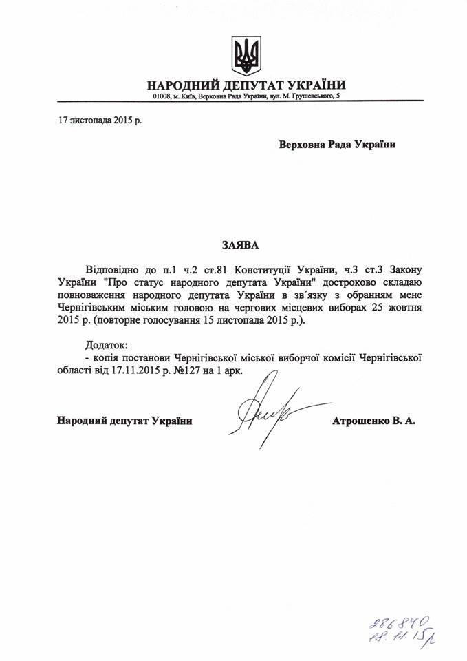 Владилав Атрошенко отказался от мандата народного депутата, фото-1