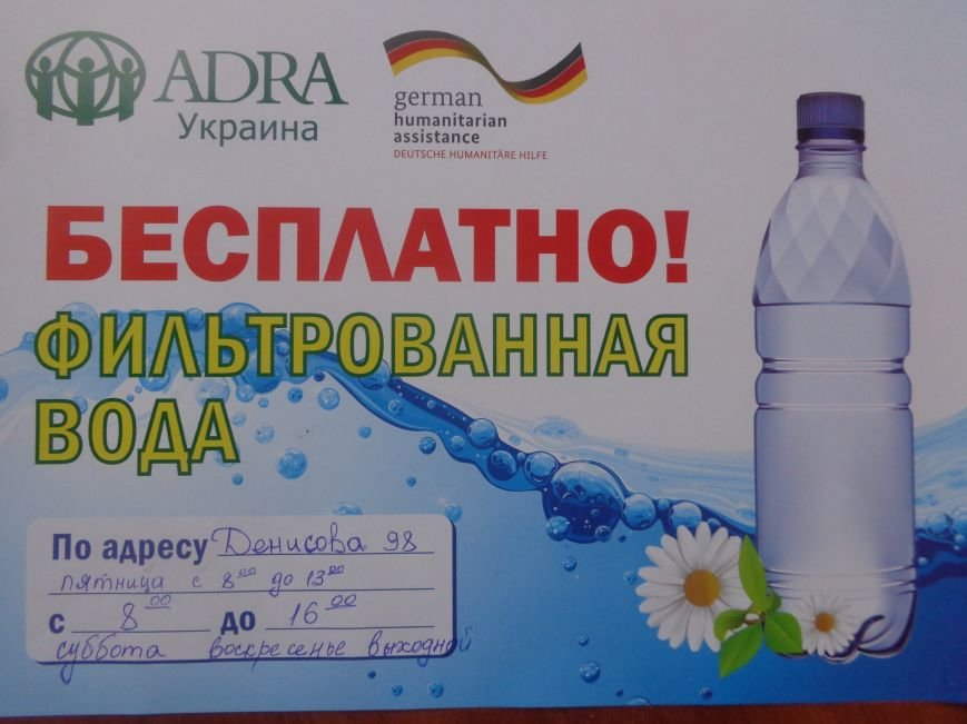 В пятницу в Красноармейске начнется бесплатная выдача фильтрованной воды (фото) - фото 1