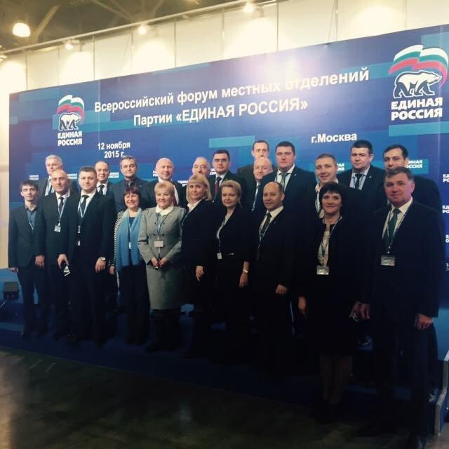 В Москве состоялся Форум местных отделений «Единой России» (фото) - фото 1