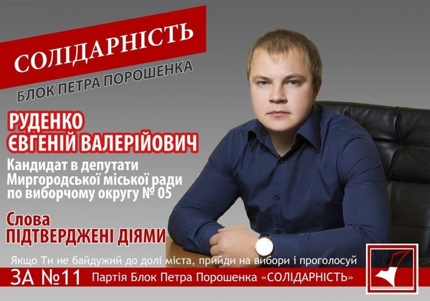 23-річний чоловік, який переховується від правоохоронців, виявився кандидатом в депутати (ФОТО), фото-1