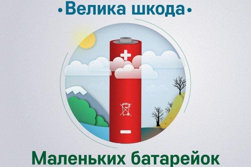 Чернигов собрал больше всего батареек (фото) - фото 1