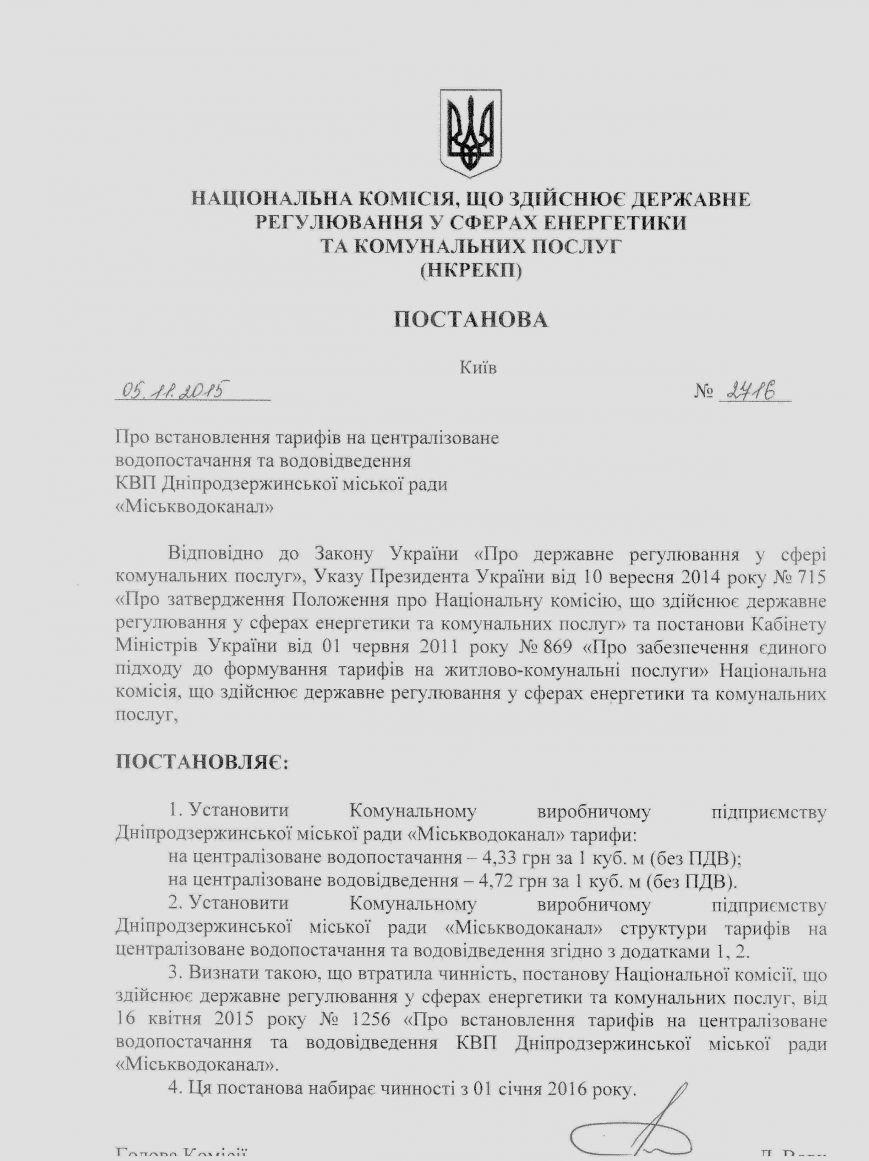Национальная комиссия откорректировала тарифы на воду для днепродзержинцев, фото-1