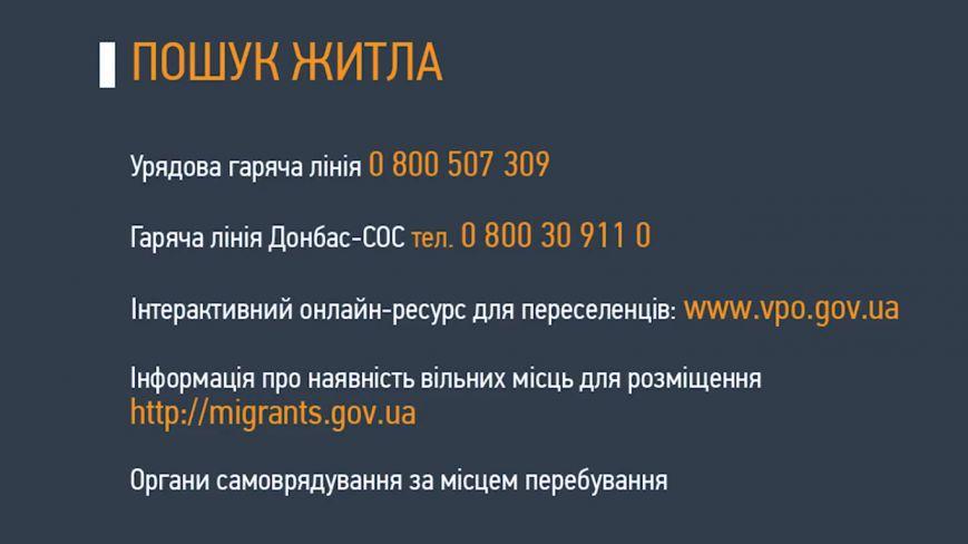 До уваги полтавців: контакти та поради переселенцям, фото-2