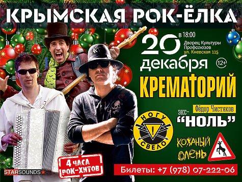 Легенды русского рока выступят на «Рок-елке» в Симферополе, фото-1