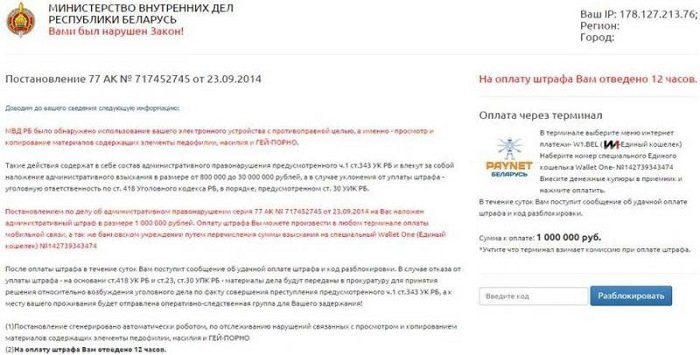 На Гродненщине вновь появился вирус, рассылающий «штрафы» за просмотр сайтов с интим-видео (фото) - фото 1