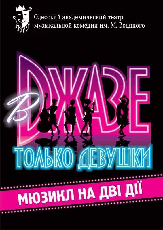 Как сделать сегодняшний вечер приятным: афиша культурных событий в Одессе (ФОТО, ВИДЕО) (фото) - фото 1