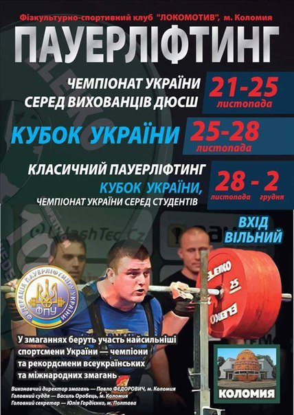Днепродзержинцы примут участие во всеукраинских соревнованиях по пауэрлифтингу, фото-1