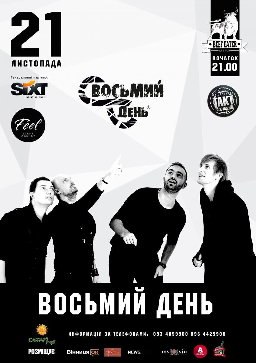 Всеукраїнський тур-презентація гурту Восьмий День з дебютним альбомом «Крізь тіло», фото-1