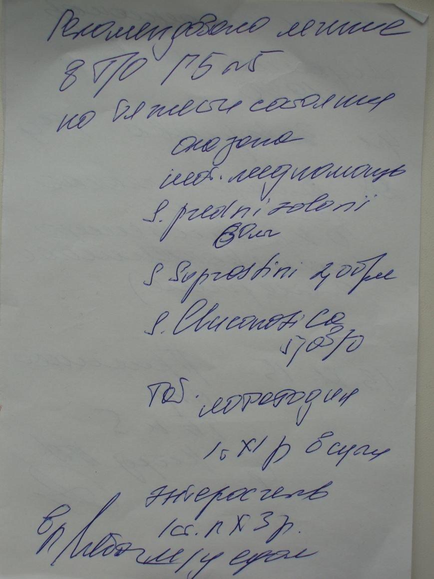 Мариупольские медики затянули с оказанием помощи (ФОТО) (фото) - фото 2