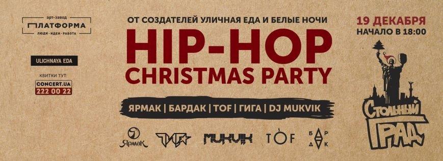 Большой концерт Ярмака на арт-заводе 19 декабря (фото) - фото 1