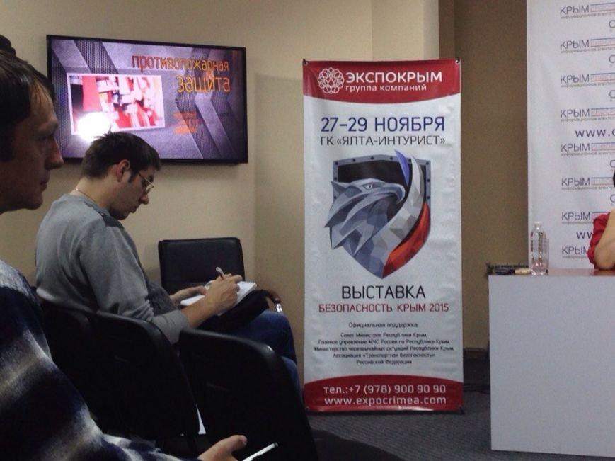 В конце ноября в Крыму пройдет выставка средств безопасности (ФОТО) (фото) - фото 2