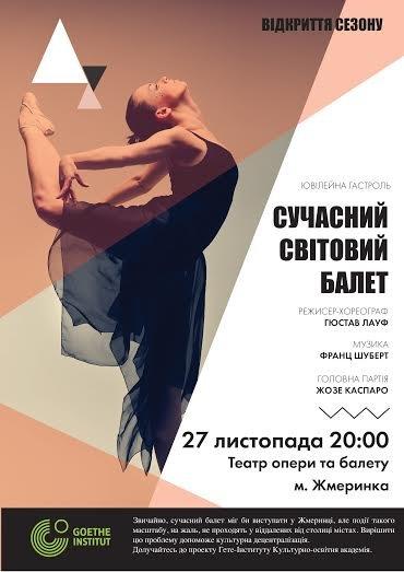 В Доброполье состоится грандиозный рок-концерт? (фото) - фото 1