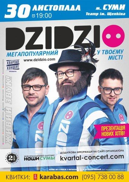 Мегапопулярная группа DZIDZIOотправляется в тур по Украине! (фото) - фото 1
