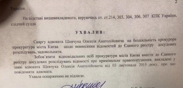 Похищение Геннадия Корбана в Чернигове будут расследовать (фото) - фото 1