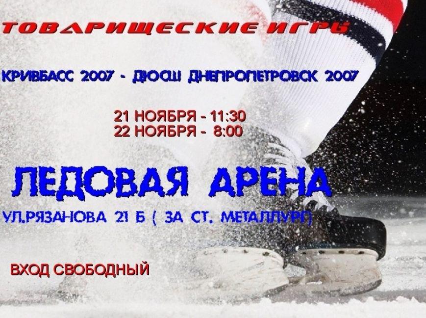 Хоккеисты «Кривбасс-2007» проведут два товарищеских матча с днепропетровской командой (фото) - фото 1