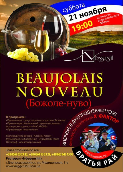 21 ноября - Праздник молодого вина Божоле-нуво (Beaujolais nouveau) в Днепродзержинске (фото) - фото 1