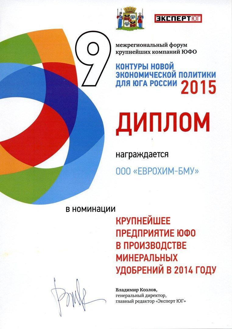 Очередная победа ЕвроХим-БМУ (фото) - фото 1