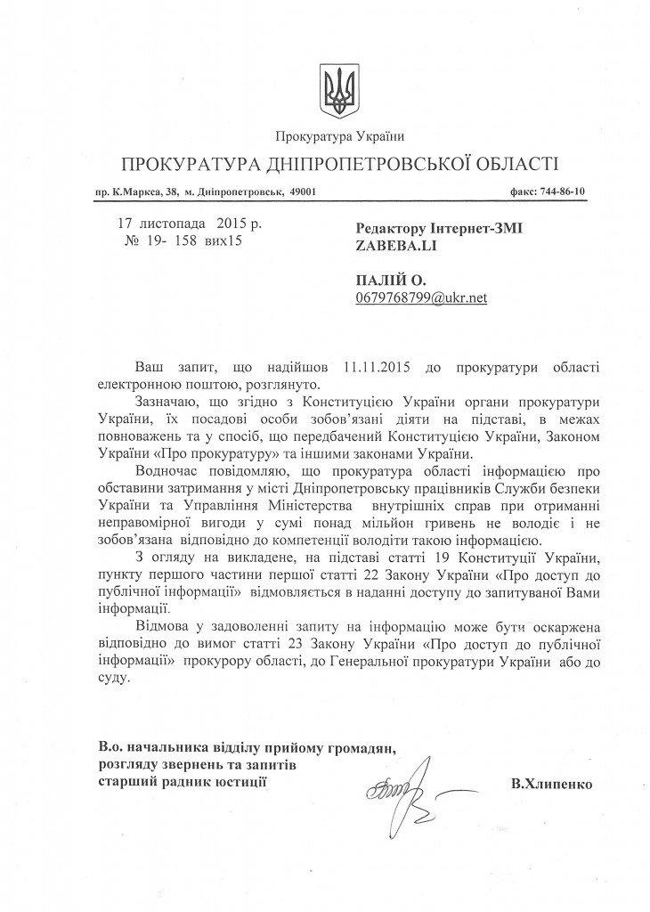 Криминальная Днепропетровщина: сотрудника СБУ и МВД, которые попались на взятке в 1,1 млн. гривен, могут отпустить под залог, фото-2