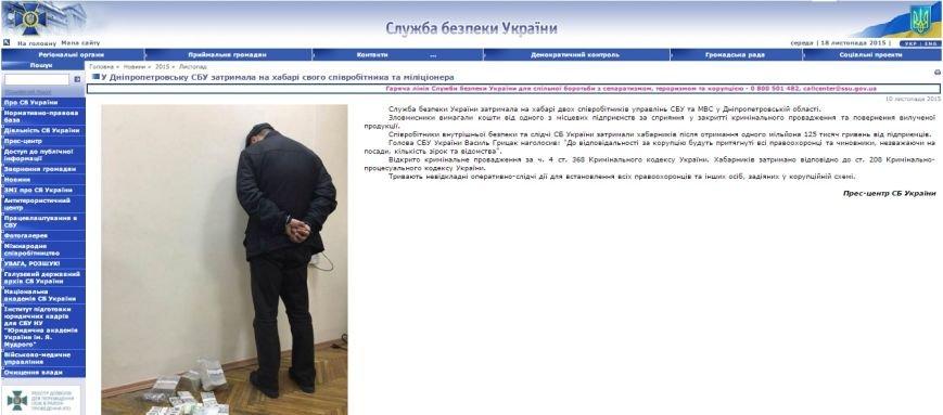 Криминальная Днепропетровщина: сотрудника СБУ и МВД, которые попались на взятке в 1,1 млн. гривен, могут отпустить под залог, фото-1