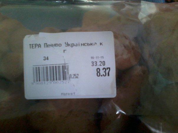 Як підприємці на Тернопільщині наживаються на покупцях? (фото) (фото) - фото 1